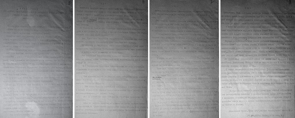Машинописна копія Універсалу, передрукована з «Робітничої газети». Зберігається в ЦДАВО