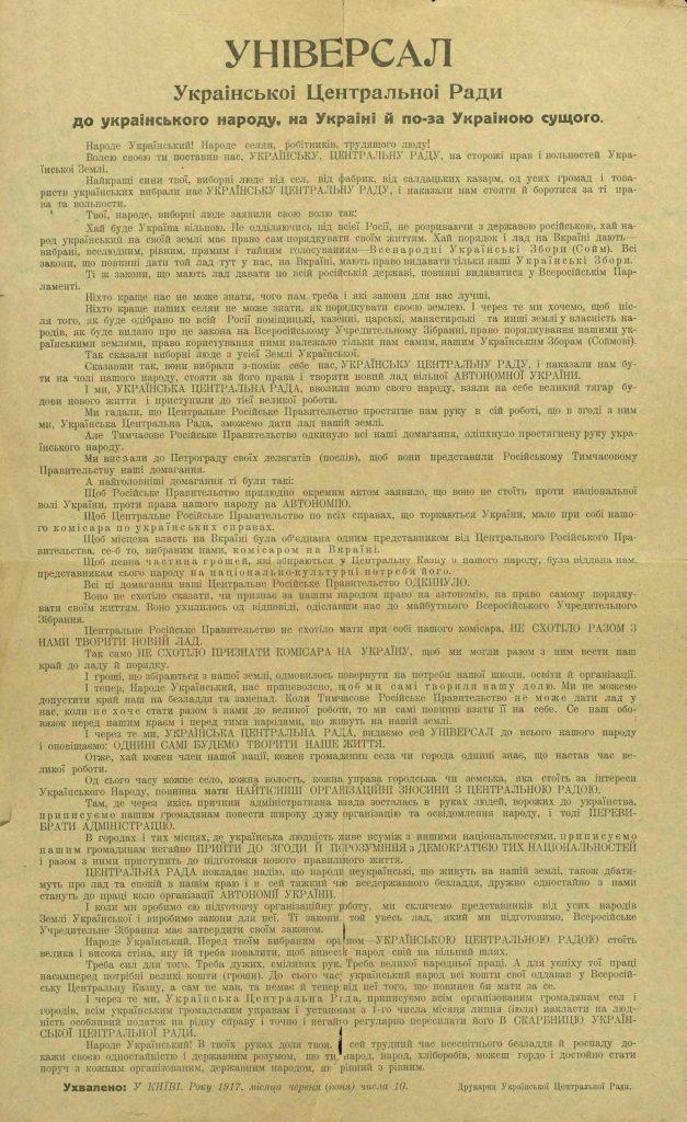 Перший Універсал, опублікований в друкарні Української Центральної Ради та розданий учасникам ІІ Всеукраїнського військового з їзду
