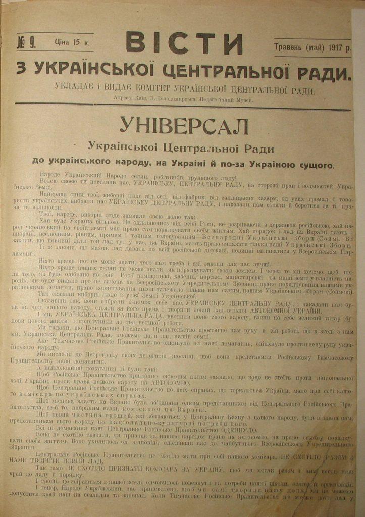 «Вісти з Української Центральної Ради», 1917, № 9