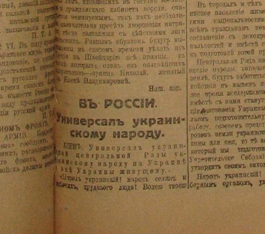 Харківська газета «Южный край» подала Перший Універсал в російському перекладі
