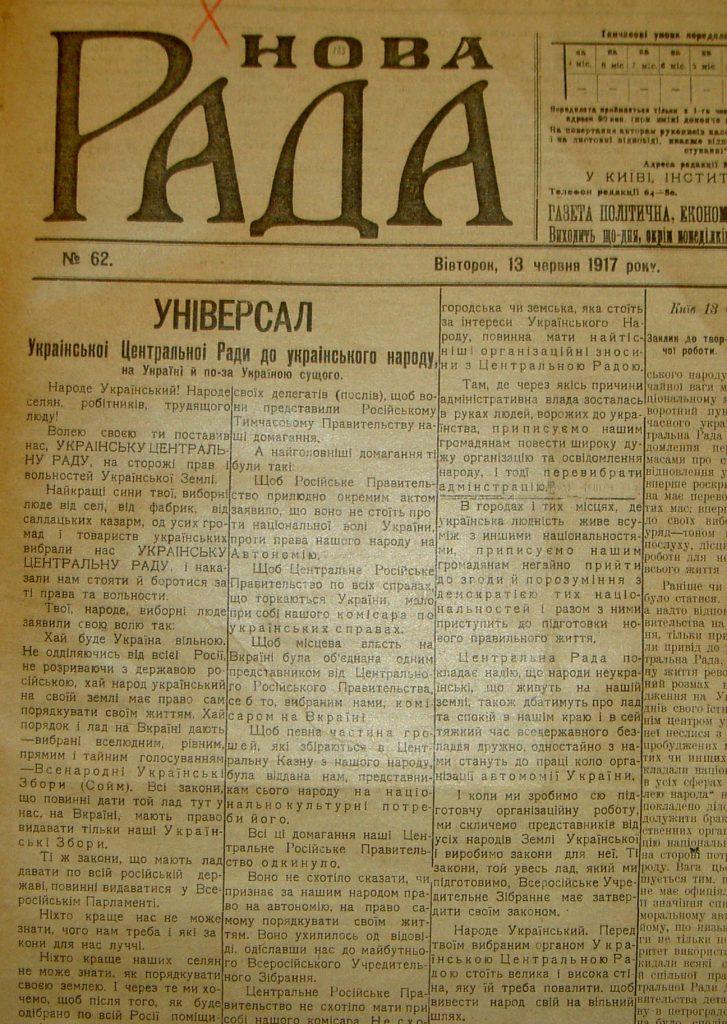 Газета «Нова рада», 1917, № 62