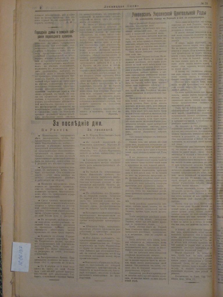 Перший Універсал з «ятями» і «єрями» в газеті «Лохвицкое слово»