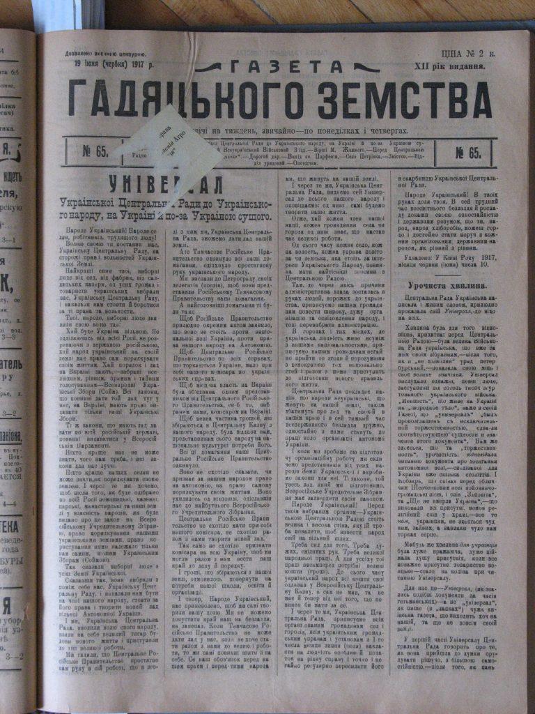 Перший Універсал в «Газеті Гадяцького земства», редакторкою якої була Олена Пчілка