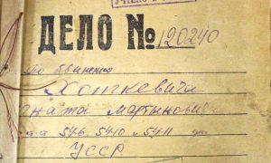 Обкладинка слідчої справи Гната Хоткевича