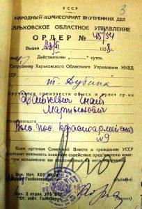 Ордер на арешт письменника
