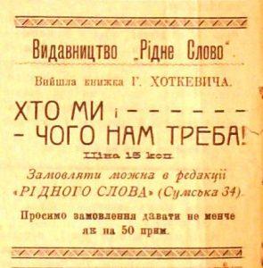 Оголошення про продаж «контрреволюційної» книжки від 25 травня 1917 року