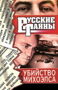 Левашов