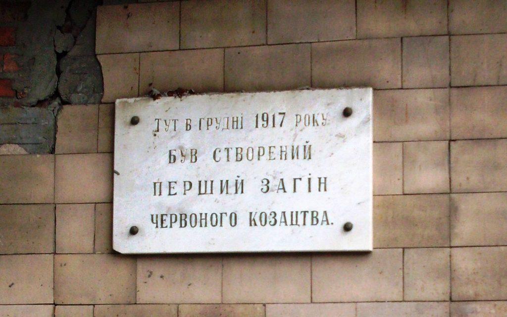 Меморіальна дошка на Москалівських казармах, знищена за кілька днів до століття «Червоного козацтва».