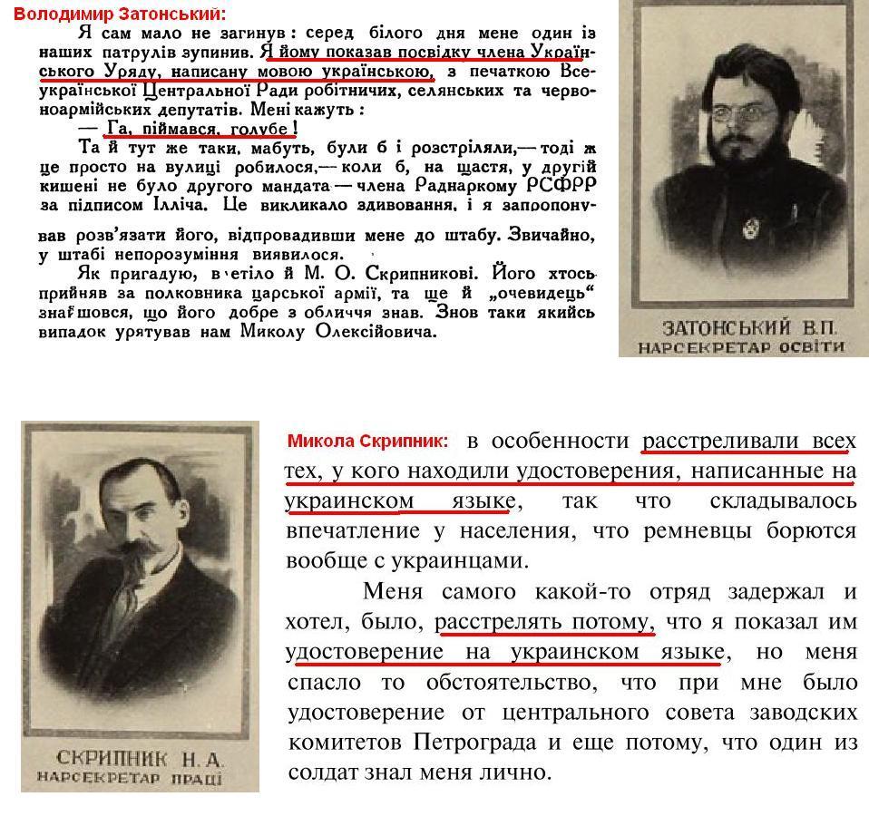 Розстріл за українську мову