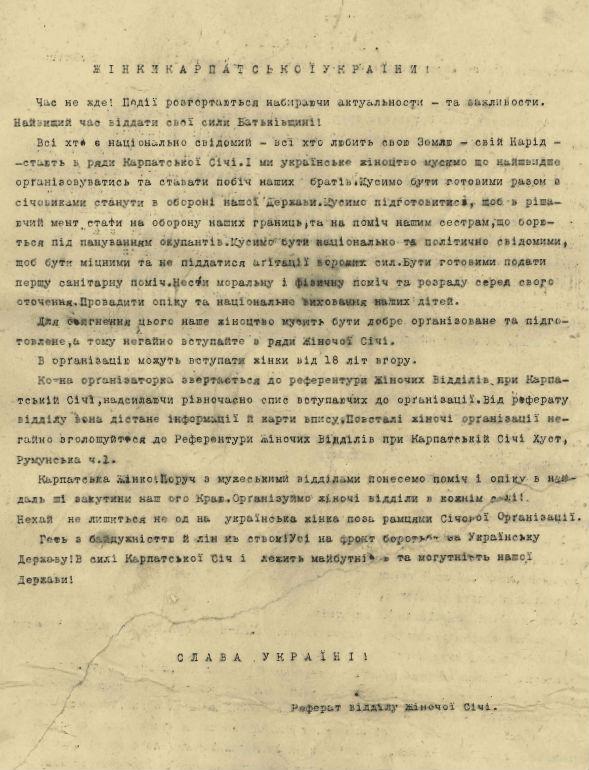 05 Заклик Жіночої Січі до жінок Закарпаття організовуватись для допомоги чоловікам в обороні Карпатської України