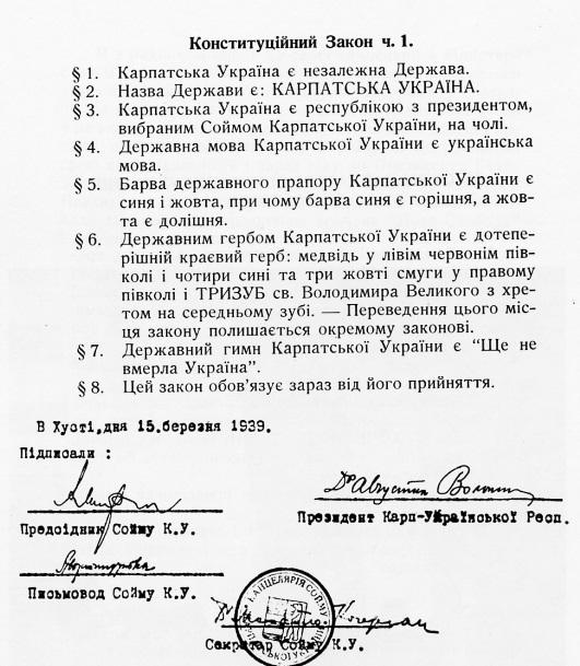 10 Конституційний закон Ч. 1, прийнятий 15 березня 1939 р. на Соймі Карпатської України
