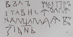 Графіті з іменем Уляни, блок V. 27. Прорис виконаний В. Вуйциком