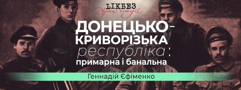 podiya_banneDKR