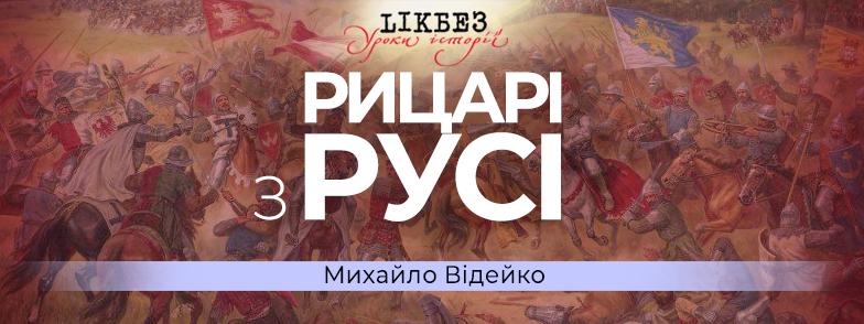 podiya_banne_rytsari