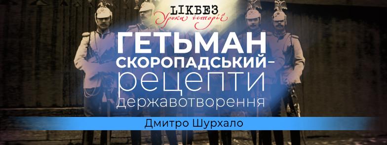 podiya_banner-getman