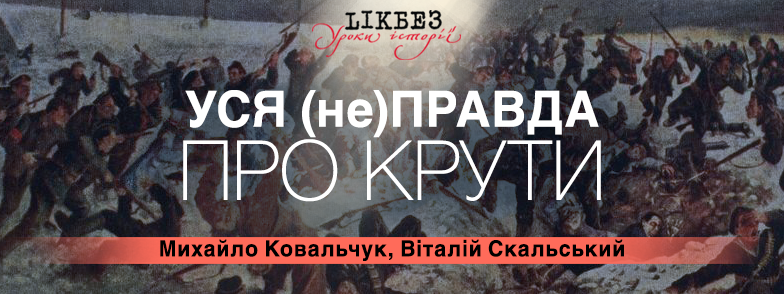 podiya_banner-kruty