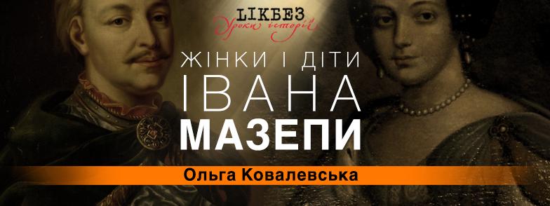 podiya_banner-mazepa