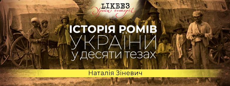 podiya_banner-romy