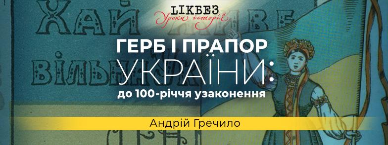 podiya_banner_gerb