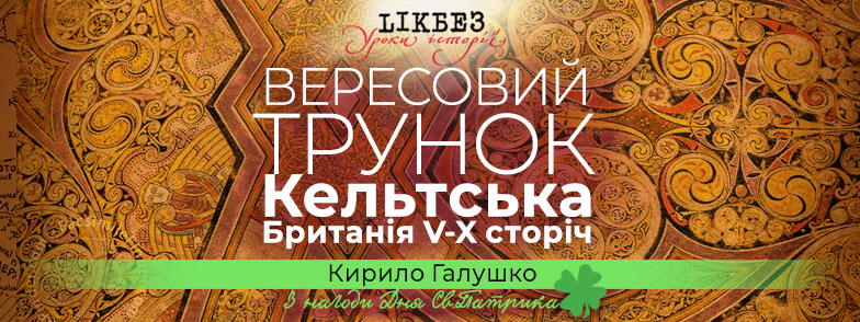 podiya_banner_kelty
