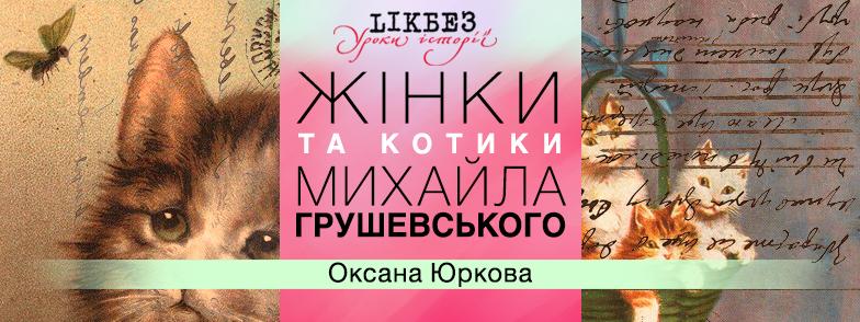 podiya_banner_kotyky