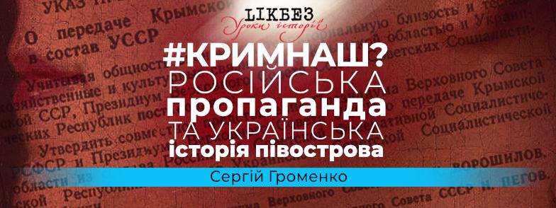 podiya_banner_krymnash