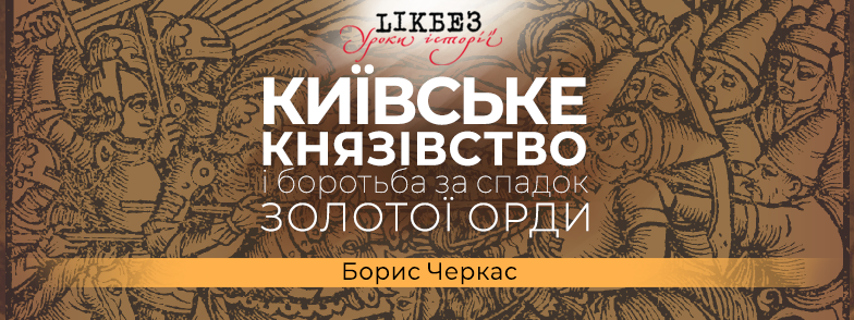 podiya_banner_kyiv-orda