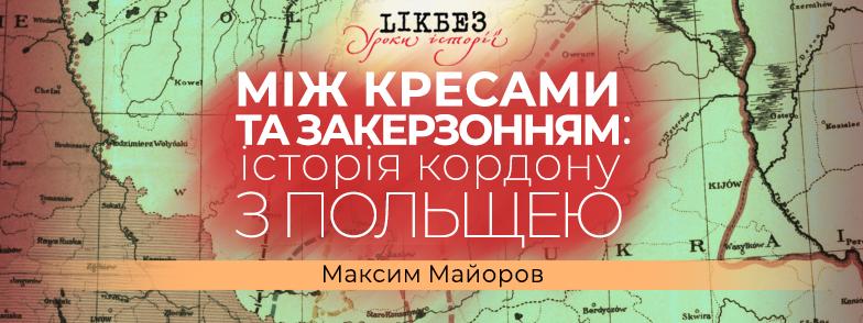 podiya_kresy