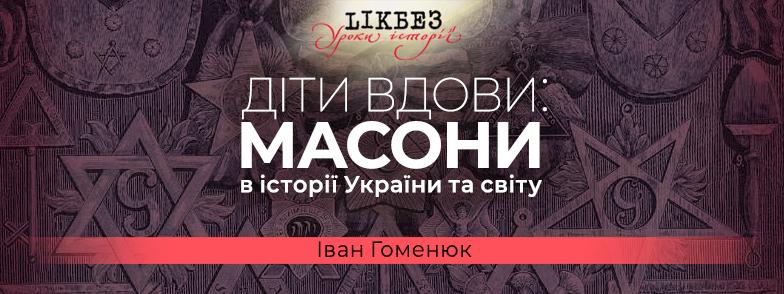 podiya_masony