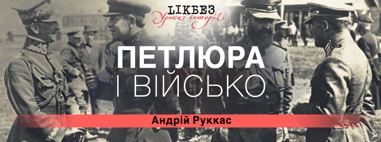 podiya_petlura