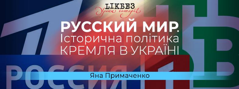 podiya_russkiymir