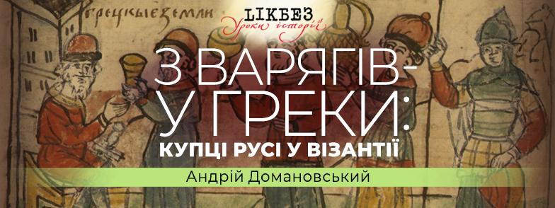 podiya_variagygrekyl