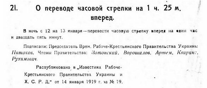 1919_час в УСРР_1