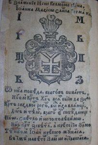 Іл.2. Зображення гербу «Курч» на сторінках «Молитовника», 1687 р.