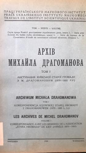 006_Архів_Драгоманова