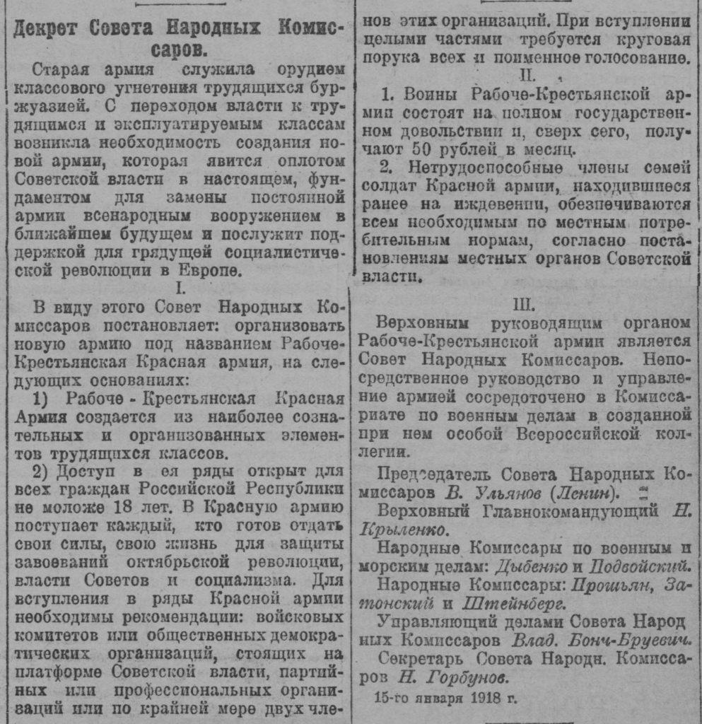 Декрет РНК від 28(15) січня 1918 р. про створення Робітниче-селянської червоної армії // Газета Рабочего и Крестьянского Правительства», 2 лютого (20 січня)