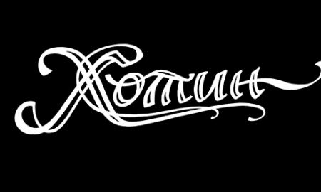 ukrainika_bytwy_logo_BW_khotyn