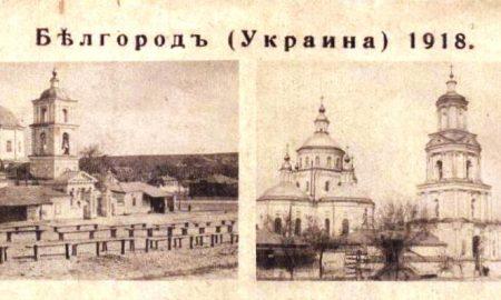 bilgorod_zastavka