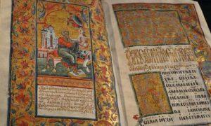 Пересопницьке Євангеліє, 1556‒1561 рр. 1701 р. передане Іваном Мазепою до Переяславського кафедрального собору.