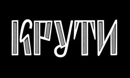 ukrainika_bytwy_logo_BW_kruty